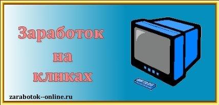 zarabotok--online - Всё о заработке в интернете