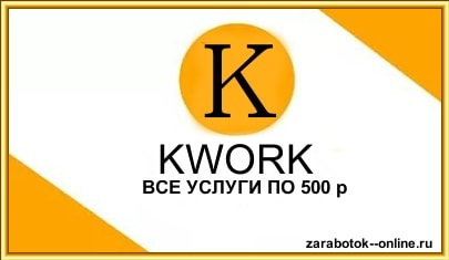 Как заработать от 400 рублей в день?