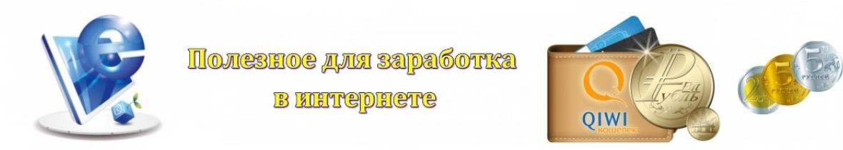 http://i.zarabotok--online.ru/u/pic/01/6161421fba11e79da8ddeb2594f35a/-/poleznoe-dlya-zarabotka-v-internete.jpg