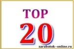 Топ - 20 видов заработка в интернете
