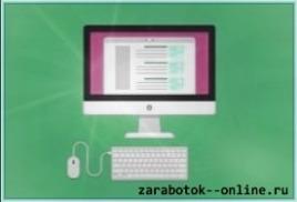 Заработок онлайн: статьи и блоги