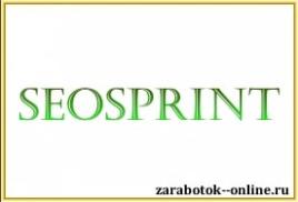 Дополнительный метод заработка на Seosprint