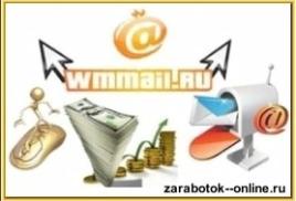 Как зарабатывать в WMmail