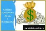 Способы заработать деньги в Интернете
