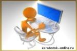 Заработок в интернете: от простого к сложному